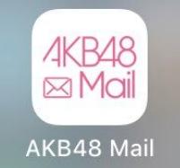 AKB48 MailとAKB48 Mailアプリ~違い~アプリは割引あり~メールの内容は同じ