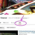 PS4からYouTubeGamingに配信,説明欄のコメント変更方法
