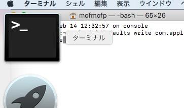 不可視ファイル,非表示ファイルを表示する,mac
