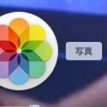 mac標準の「写真」アプリでフォトブックを無料で作る
