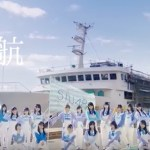 STU48、船上公演、開催地、決定(^▽^)v