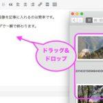 wordpress、大量の画像を一気に挿入、ドラッグ&ドロップで簡単、mac