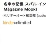 過去の資料を探すにも199円で読み放題はありがたい。Amazon読み放題キャンペーン締め切り間近