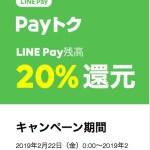 やばい、本日まで、LINE pay 20% 買い物した金額の20%還元