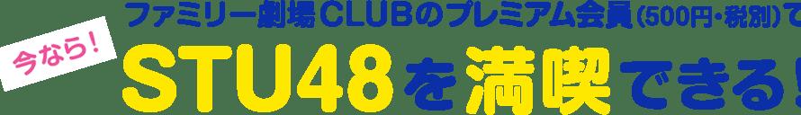 無料で配信・「がんばろう!瀬戸内」STU48 チャリティーコンサートツアー
