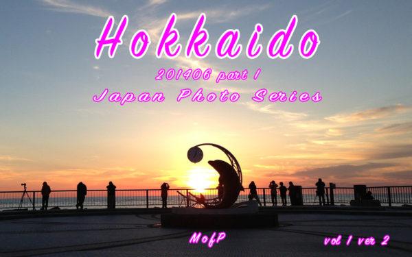 北海道の写真集、つぎは縦組みにします