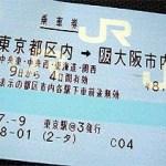 東京から大阪まで行くときは、なんど下車してもOK、JRのチケット