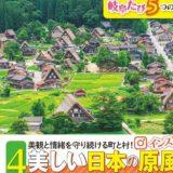 岐阜の研究,春夏秋冬,旅行の計画 その2 もっと詳しく調べた
