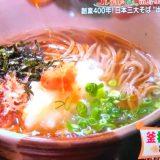 島根県に行ったら食べたいもの、割子そば、のどぐろ丼、うず煮、おふくやき