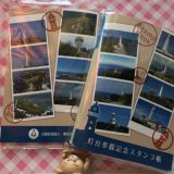 登れる灯台16基、スタンプラリーが始まってる、灯台カードは150基