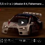 【グランツーリスモSPORT】ミッション 8-4  フィッシャーマンズ・ランチ