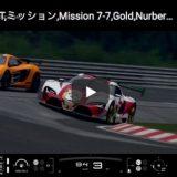 【グランツーリスモSPORT】ミッション 7-7 ニュルブルクリンク・マイスター 7