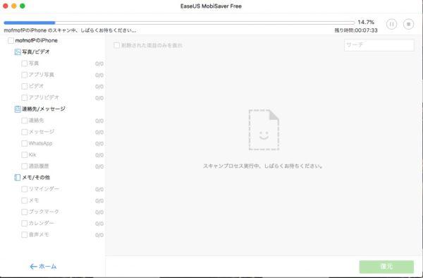 MobiSaver, iPhone アプリのデータ 取り出せない,レポート