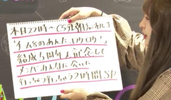 【AKB48チーム8】緊急告知、本日22時、必ず見てね,山田菜々美,清水麻璃亜,吉川七瀬,5周年記念 AKB48チーム8のあんた、 ロケロケ!2時間スペ