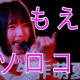 ~AKB48~緊急告知~本日公開~AKB48 矢作萌夏 ソロコンサート~みんなまとめてすちにさせちゃうぞ♡~