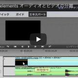 Premier elements オーディオとビデオの分離,簡単,1分でできるシリーズ