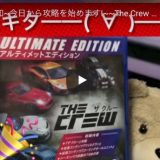 【CREW】今日から攻略を始めます! The Crew Ultimate edition PS4