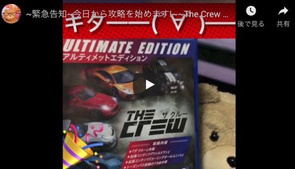 【CREW】今日から攻略を始めます! The Crew Ultimate edition PS4