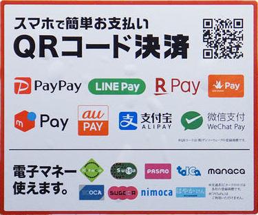 メルペイ、LINE pay,PayPay, オリガミ、グノシー 5大おすすめ電子マネーの比較