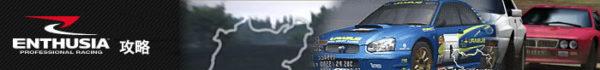 Enthusia, グランツーリスモ4, WRC4~比較~PS2~ゲーム