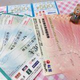 牛丼三兄弟、株主優待チケットがお得なのは、松屋が単独の1位、そして、吉野家、すき家。