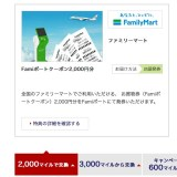 JALのマイレージをファミリーマートのクーポンに変換する直リンクURL