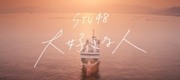 【MV full】大好きな人 / STU48 [公式]公開されました。