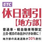 ETC~休日割引~30%OFF~今年のお盆は割引なし。深夜割を使うべし。