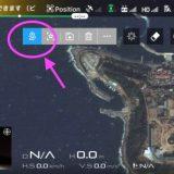 ドローン、Mavic 2 Proに飛行ルートを設定する方法