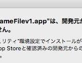 【Mac】開発元が未確認のため開けません。controlを押しながらダブルクリックで開く