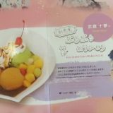 【AKB48グループ聖地巡り】ぷるんぷるん抹茶パフェ~AKB48カフェ,メニュー,2019.08
