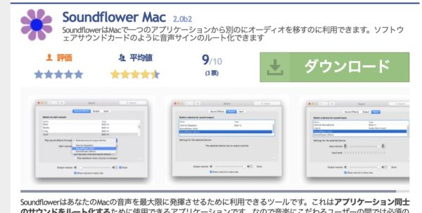 SoundFlowerをiMac 27 Retina 5K Movave にインストールする方法
