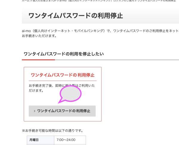 福島銀行 ワンタイムパスワード