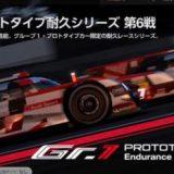 GTsport,9月のアップデート,Gr1,プロトタイプ,30周,耐久レース,京都,攻略,2019.09.26