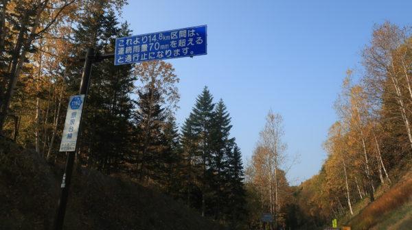 ~銀泉台~赤岳の登山口までドライブ(1)~8km地点まで~グラベル全長15km~北海道の紅葉ドライブ2019~