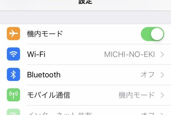 北海道、道の駅、WiFi、接続はプライベートではありません、解決方法