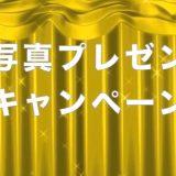 【チャンネル登録者限定】AKB48チーム8~生写真プレゼントキャンペーン