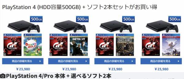 明日、9日まで! PS4とGTsportなど人気ソフトがセットで激安 Amazon Cyber monday