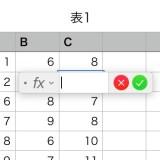 MacのNumbers となりのセルを選択できないの直してほしい 計算式の入力