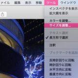 【mac】写真のサイズの変更は「プレビュー」が、Automatorより綺麗