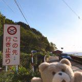 【日本の端シリーズ】知床半島~相泊~クルマで行ける最終地点のようす~北海道~2019年10月
