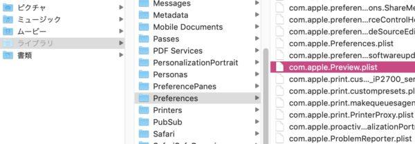 【Mac】プレビューが遅い~プリファレンスファイルをゴミ箱に捨てたら直った