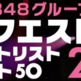 AKB48 リクエストアワー2020 セットリスト ベスト50 順位 まとめ
