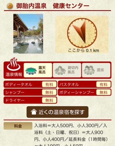 【温泉・静岡県】御胎内温泉健康センター 富士山が見えて6種類の風呂 2015年