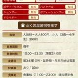 【温泉・福井県】御食国若狭 おばま 濱の湯 24時まで営業、ありがたい!