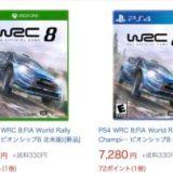 WRC8 日本語版が発売されました(∩´∀`)∩