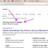 Safariでpaypayを検索すると勝手にpaypalを検索するバグ、firefoxは大丈夫