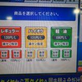 【ガソリン】レギュラー120円、ハイオク131円だった!激安 茨城県