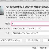 【HDDの初期化】MAC 方式は、GUID パーティションマップ
