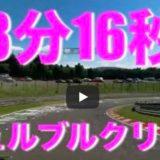 【GT sport】ニュルブルクリンク 自己最高記録 3分16秒